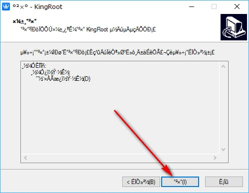 how to root android with kingroot for pc